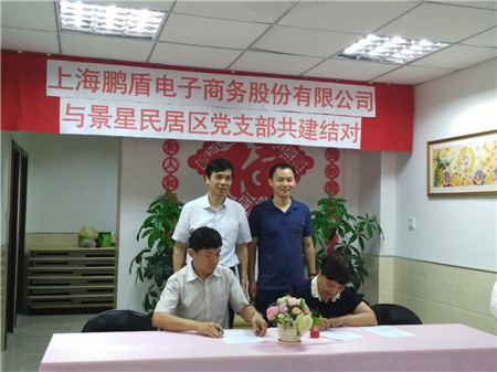 Image result for 把党支部建在企业中